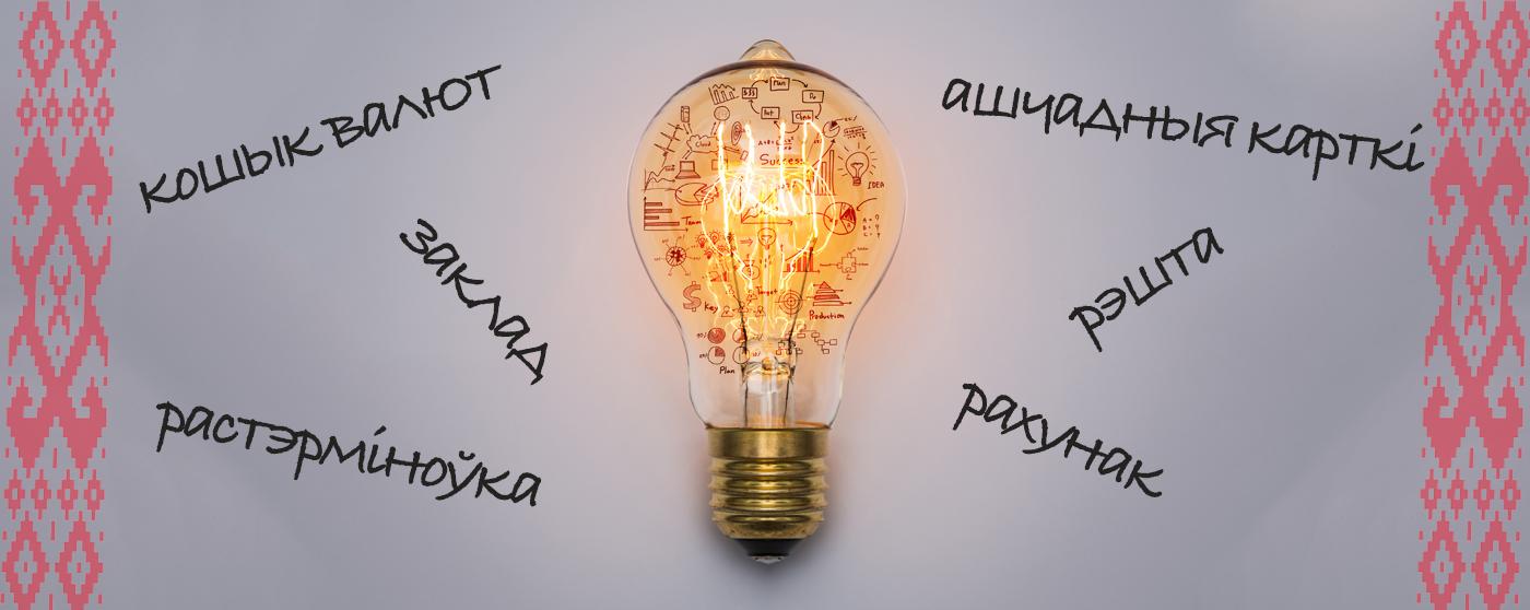 Валютны кошык, ПВД i каштарыс – как говорить о деньгах на белорусском языке
