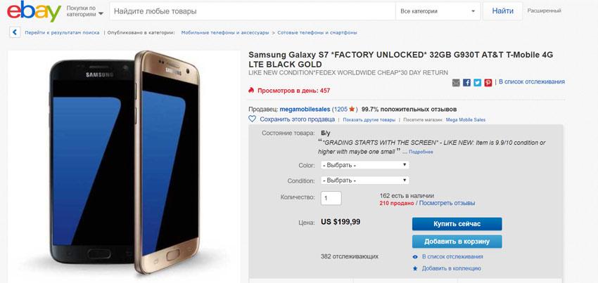 9be86dae На некоторые и вовсе бесплатная доставка, так что можно купить телефон еще  дешевле. Неоспоримый плюс сервиса – это возможность прямой доставки в  Беларусь, ...