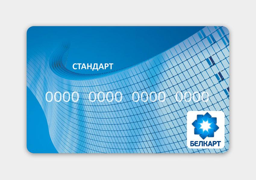 b36a076d5321 БЕЛКАРТ – это белорусская национальная платежная система. Она появилась в  1994 году, как и другие платежные системы, занимается разработкой  технологических ...