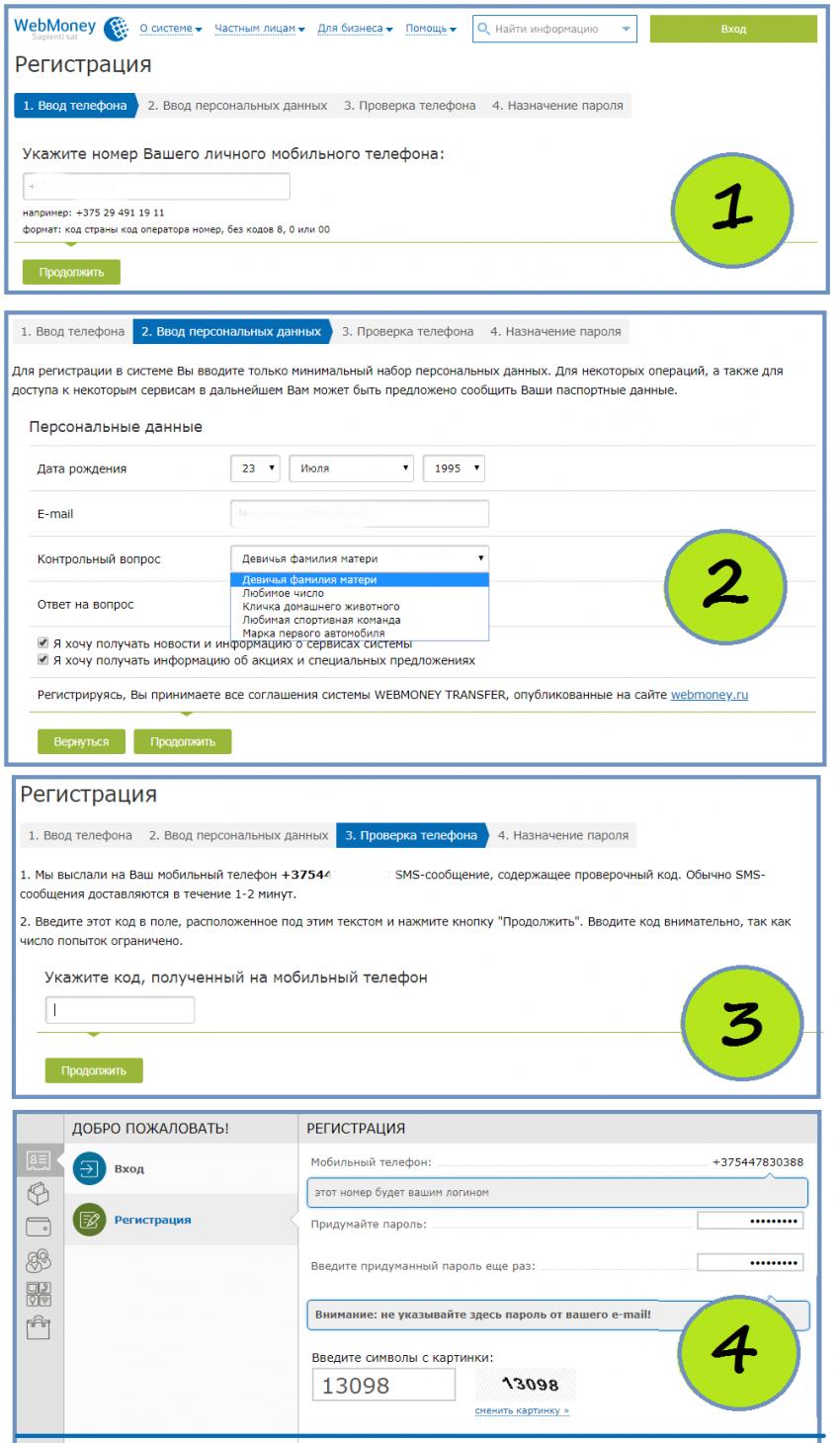 Как перевести деньги с телефона на webmoney в беларуси
