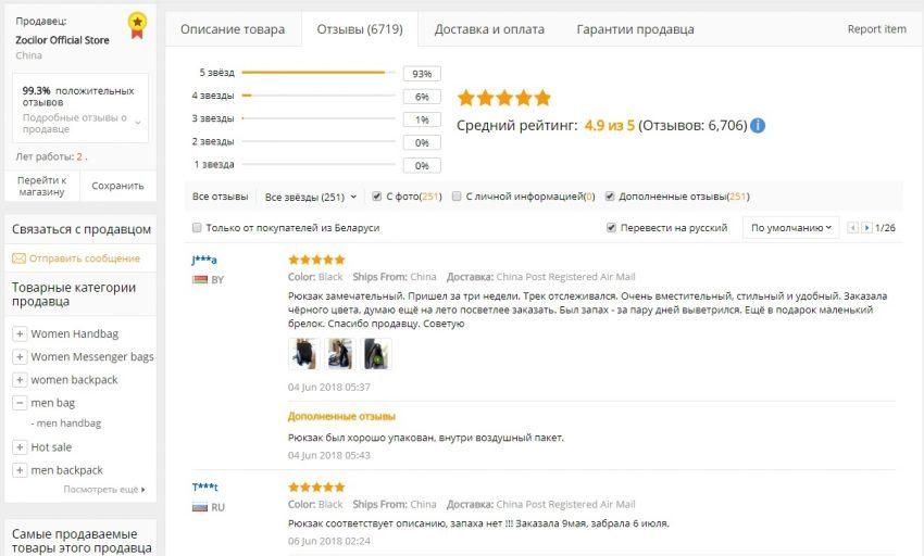 ddd5609ae69e2 5 звезд не гарант качественного товара, но это показатель того, что  продавец активен на сайте, и у него есть покупатели.