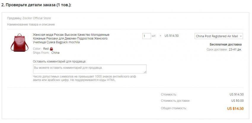 4534cbd61afd2 Как заказать товар на Алиэкспресс в Беларусь? | Блог МТБанка